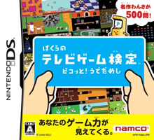 Thumbnail 1 for Bokura no TV Game Kentei